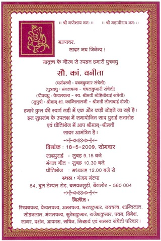 Birthday Invitation Card Matter In Hindi Design Templates